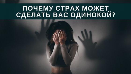 Почему страх может сделать вас одинокой?